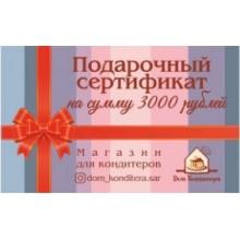 Подарочный сертификат номинал 3000р.